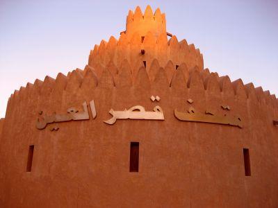 Das Palastmuseum in Al Ain